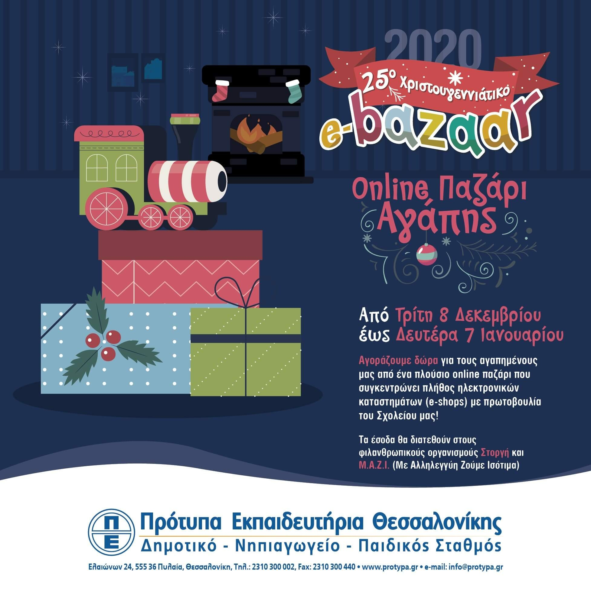 Online Παζάρι Αγάπης (e-shops)