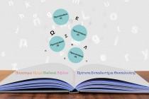 Ένα ψηφιακό βιβλίο για την Παγκόσμια Ημέρα Παιδικού Βιβλίου