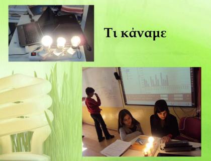 Μειώστε το ενεργειακό σας αποτύπωμα - 3ο Μαθητικό Συνέδριο Πληροφορικής