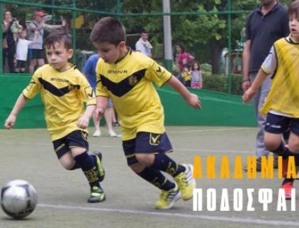 Εναρκτήριο λάκτισμα για την Ακαδημία ποδοσφαίρου μας!