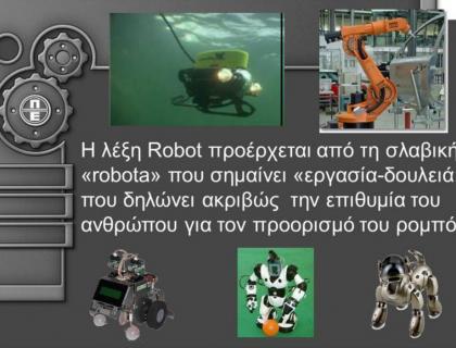 Ρομποτικές κατασκευές - 3ο Μαθητικό Συνέδριο Πληροφορικής
