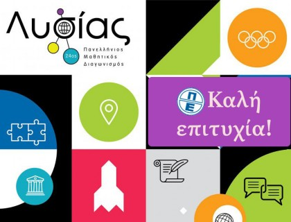 Η πρώτη φάση του Πανελλήνιου Μαθητικού Διαγωνισμού Γνώσεων ΛΥΣΙΑΣ που υλοποιήθηκε μέσω διαδικτύου ολοκληρώθηκε