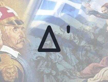O Εθνικός Ύμνος στην Ελληνική Νοηματική Γλώσσα