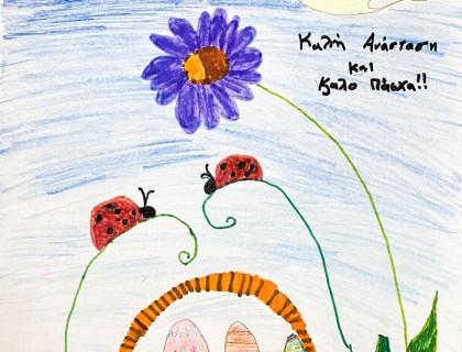 Ζωγραφίζουμε το Πάσχα με τον δικό μας τρόπο!