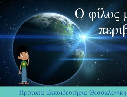 «Ο φίλος μας, το περιβάλλον» 11ο Μαθητικό Συνέδριο Πληροφορικής