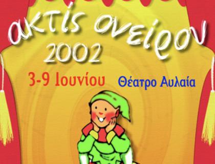 Ακτίς Ονείρου 2002