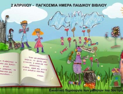 Οι μαθητές του Νηπιαγωγείου μας γιορτάζουν την Παγκόσμια Ημέρα Παιδικού Βιβλίου