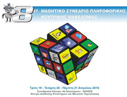 «Εθνικότητά μου είναι τα δάκρυα του Αιγαίου» - 8ο Συνέδριο Πληροφορικής