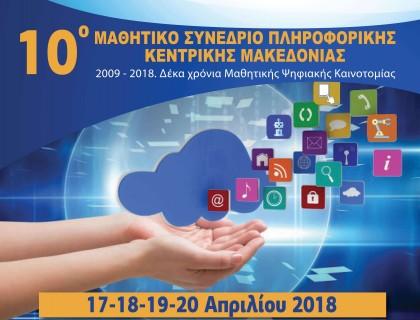 «Κυκλοφορούμε» με ασφάλεια στο Διαδίκτυο - 10ο Μαθητικό Συνέδριο Πληροφορικής