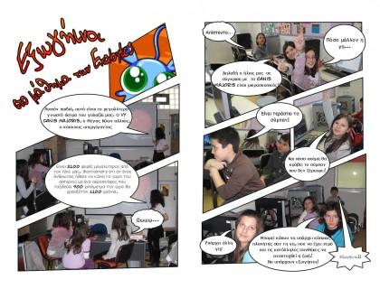 "Comic ""Εξωγήινοι στο μάθημα των ExaBytes"" - 3ο Μαθητικό Συνέδριο Πληροφορικής"