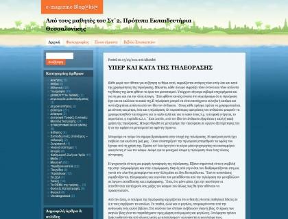 e-magazine Blog@ki@ - 3ο Μαθητικό Συνέδριο Πληροφορικής