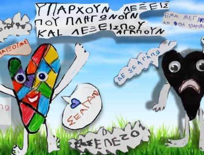 Πανελλήνια Ημέρα κατά της σχολικής βίας και του σχολικού εκφοβισμού