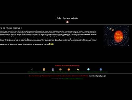 Το Ηλιακό μας Σύστημα - 3ο Μαθητικό Συνέδριο Πληροφορικής