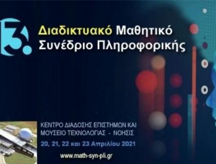 Η συμμετοχή των Προτύπων Εκπαιδευτηρίων στο 13ο Μαθητικό Συνέδριο Πληροφορικής