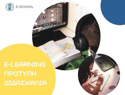 Η μάθηση δεν έχει όρια