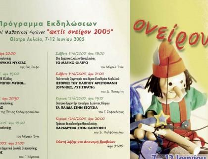 Ακτίς Ονείρου 2005