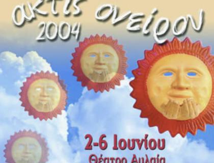 Ακτίς Ονείρου 2004