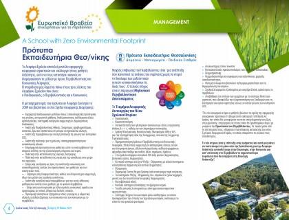 Μεγάλη διάκριση για το Σχολείο μας στα Ευρωπαϊκά Βραβεία Επιχειρήσεων για το Περιβάλλον
