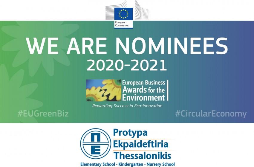 Σπουδαία ευρωπαϊκή διάκριση στα Ευρωπαϊκά Βραβεία Επιχειρήσεων για το Περιβάλλον