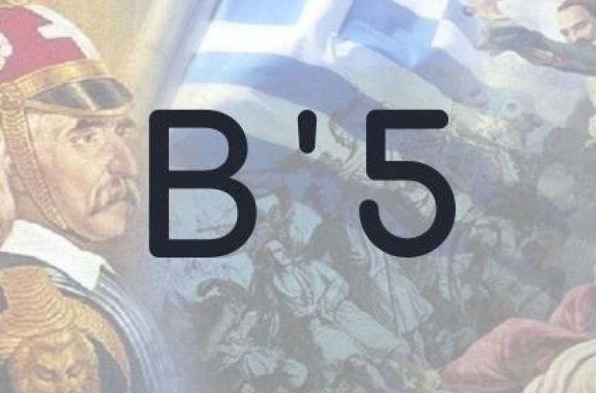 Δραστηριότητες B'5