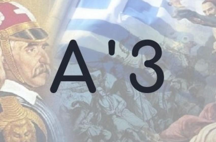 Δραστηριότητες του Α'3