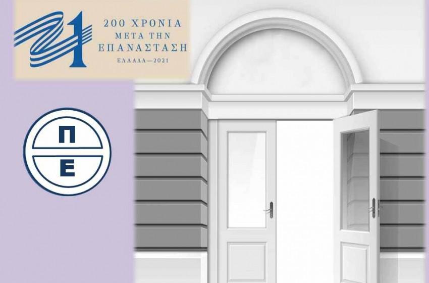 Το Ψηφιακό Μουσείο της Ελληνικής Επανάστασης!