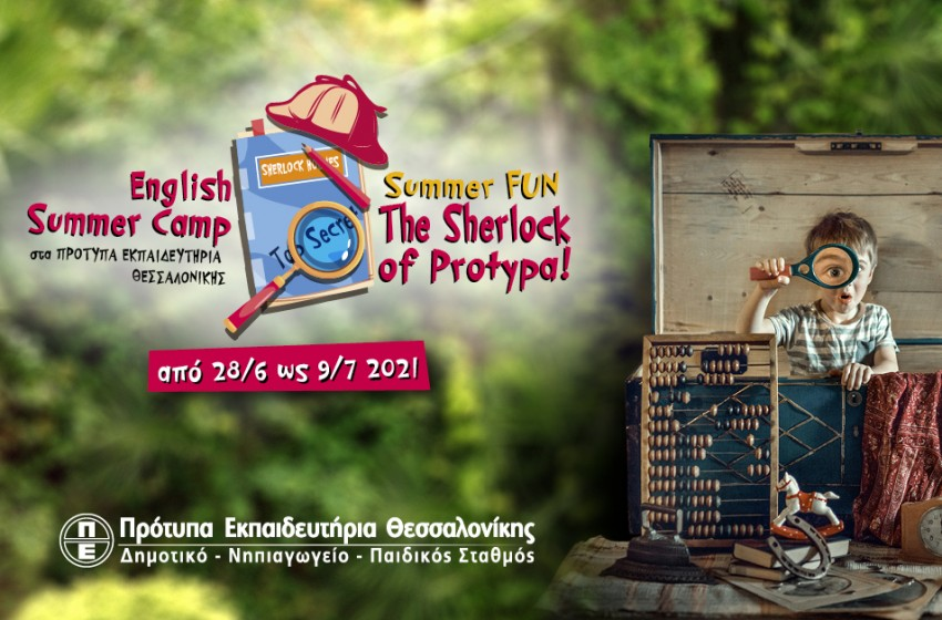 English Summer Camp: «The Sherlock of Protypa ESC/Case: Summer Fun»